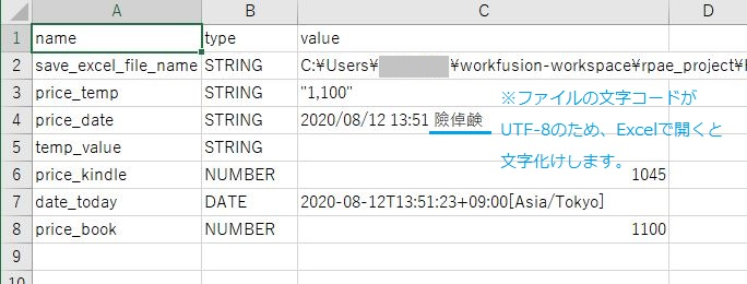 execution-result.log.csvの中身の確認