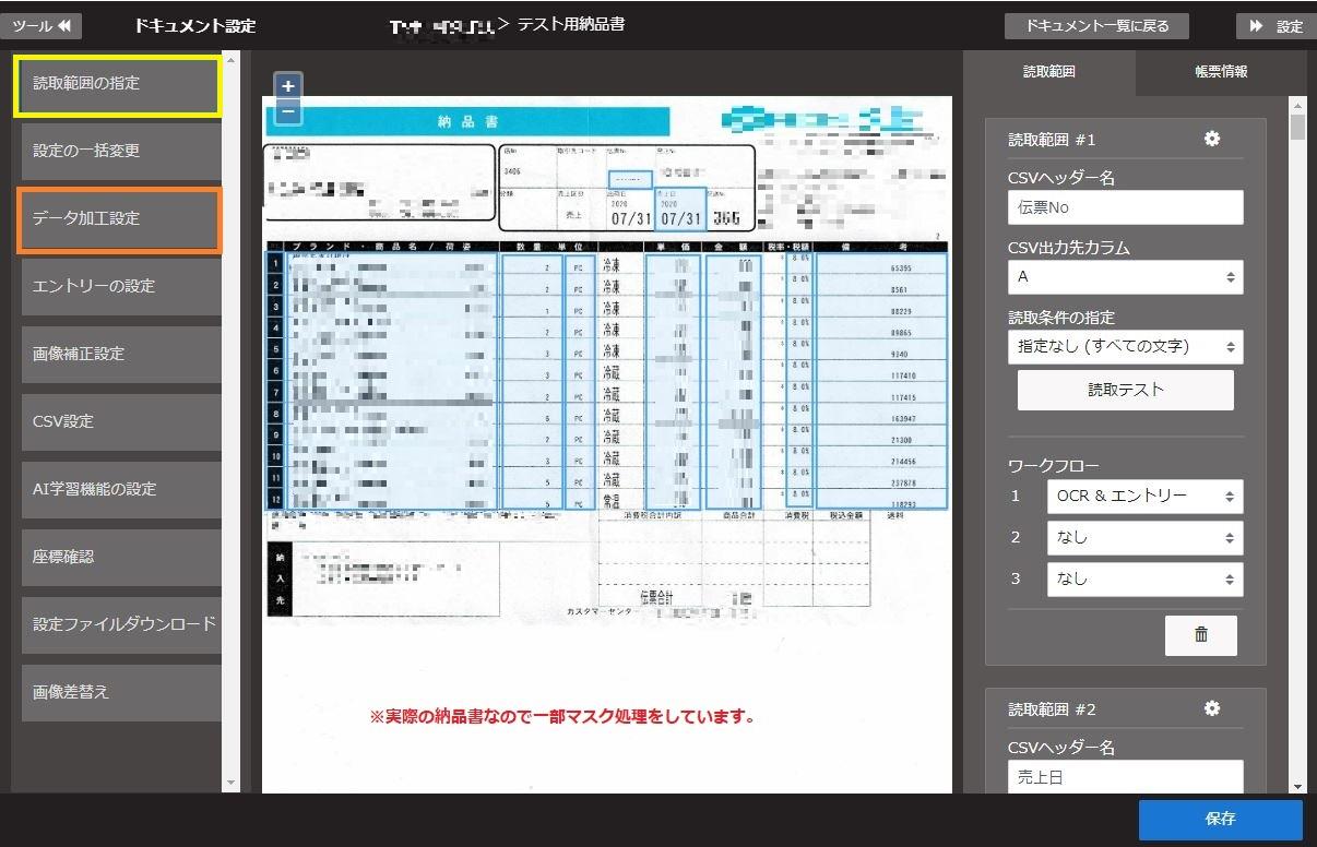 「おまかせAI-OCR」の読込設定
