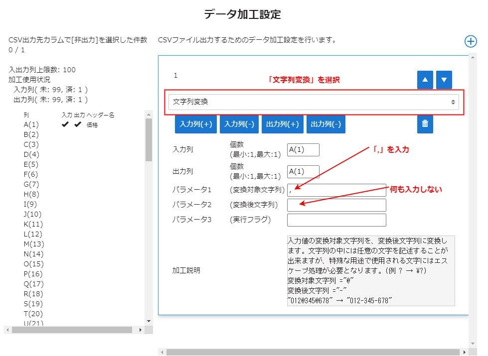 「文字列変換」のデータ加工設定